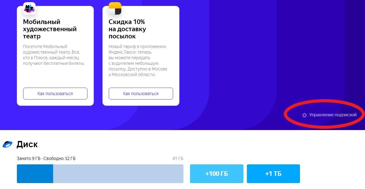 Управление подпиской Яндекс Плюс