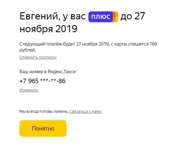 Отключение Яндекс Плюс