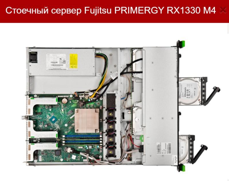Стоечный сервер Fujitsu PRIMERGY RX1330 M4