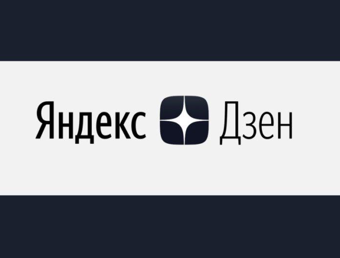Что такое Яндекс Дзен?
