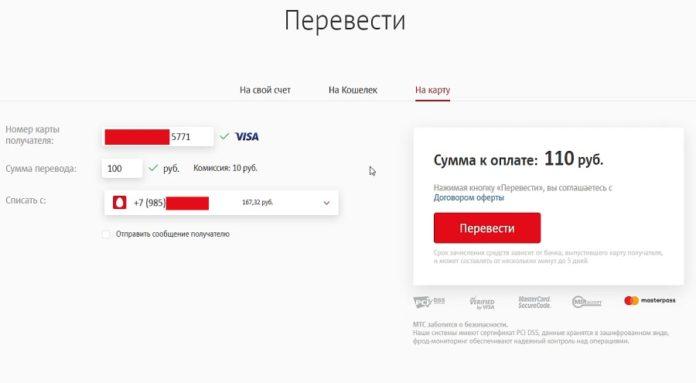 Как перевести деньги с МТС на карту