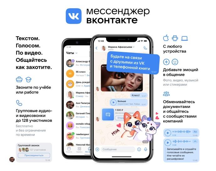 ВКонтакте: мессенджер вместо Сообщений