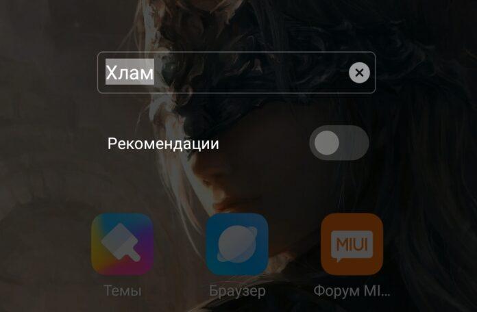 Как убрать рекомендации в папке на Xiaomi?