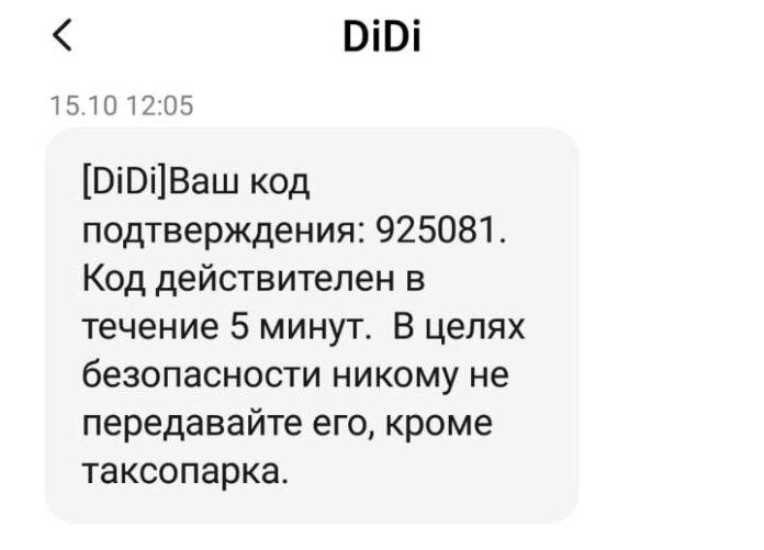 Ваш код подтверждения DiDi