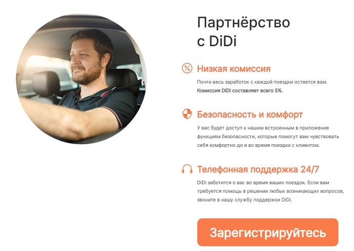 DiDi - регистрация