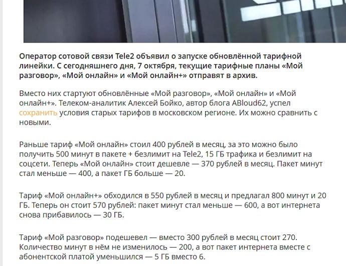 Скриншот новости на Ferra