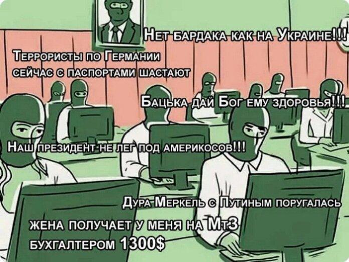 Ольгинские тролли за работой