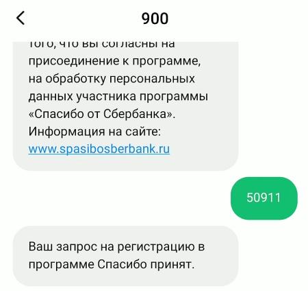 Подключение Спасибо от Сбербанка по СМС