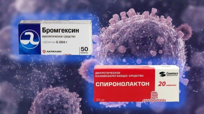 Бромгексин и Спиронолактон при коронавирусе