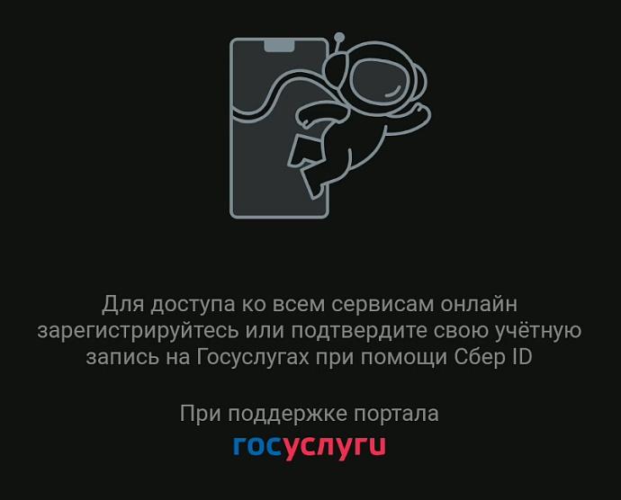 Подтверждение учётной записи на Госуслугах через приложение Сбербанка
