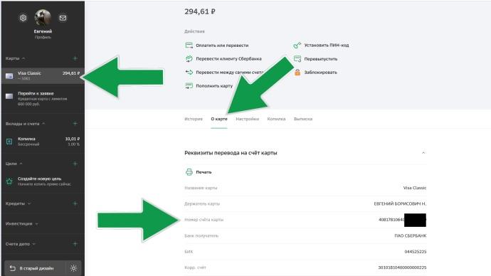 Как узнать номер счёта карты Сбербанка в Сбербанк Онлайн