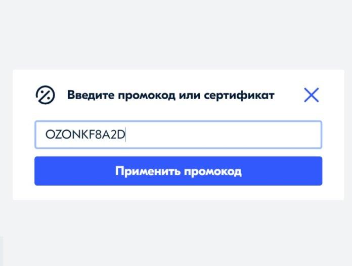 Промокод ОЗОН на первый заказ
