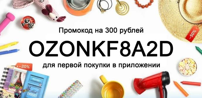 Промокод ОЗОН на 300 рублей