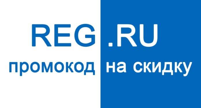 Промокод на скидку 5% в Рег.ру