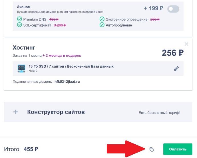 Рег.ру промокод