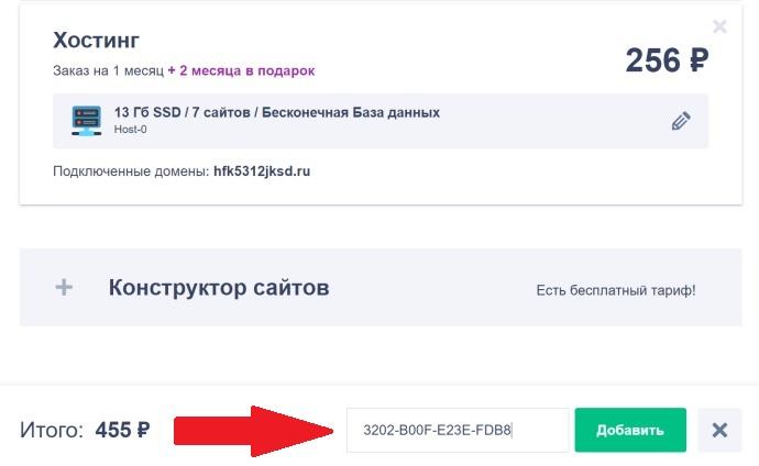 reg.ru промокод на скидку