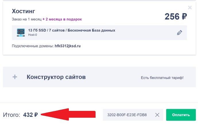 Скидка в рег.ру 5%