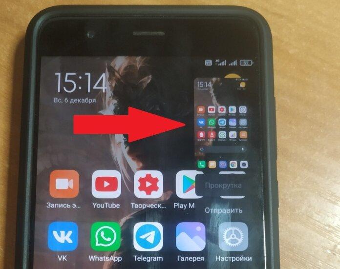 Как сделать скриншот на телефоне Андроид?