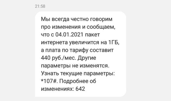 Изменения на Теле2 с 4 января 2021 года
