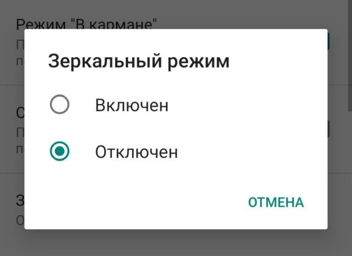 Отключение зеркального режима на Андроиде