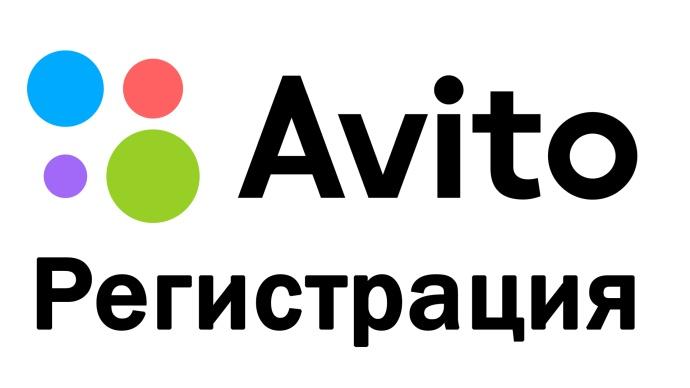 Как зарегистрироваться на Авито?