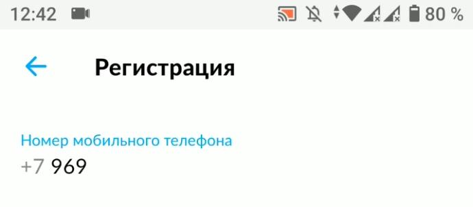 Регистрация на Авито с телефона