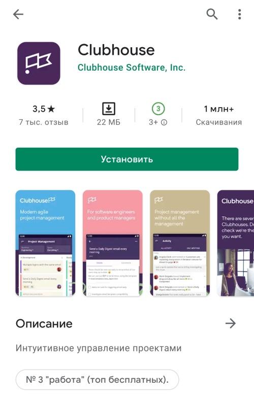 Клабхаус на Андроиде (не тот)