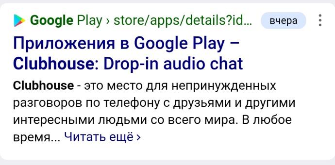 Clubhouse на Android - скоро будет