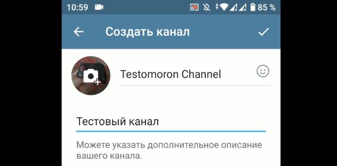 Как создать канал в Телеграме?