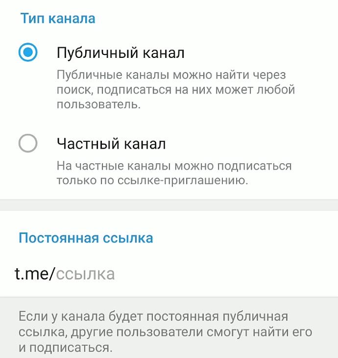 Настройка канала в Телеграме - публичный или частный