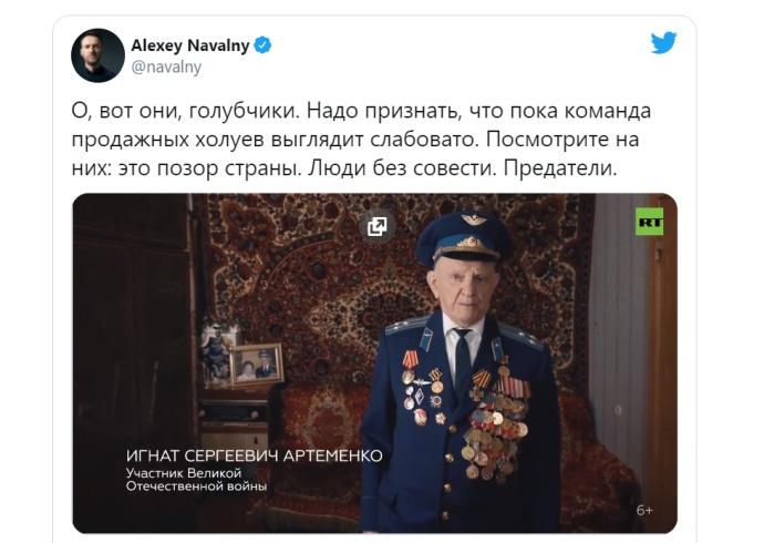 Приговор Навальному по делу о клевете на ветерана