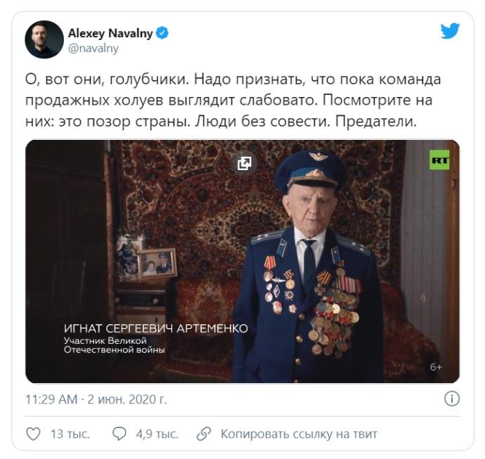 Оскорбление ветерана ВОВ Навальным
