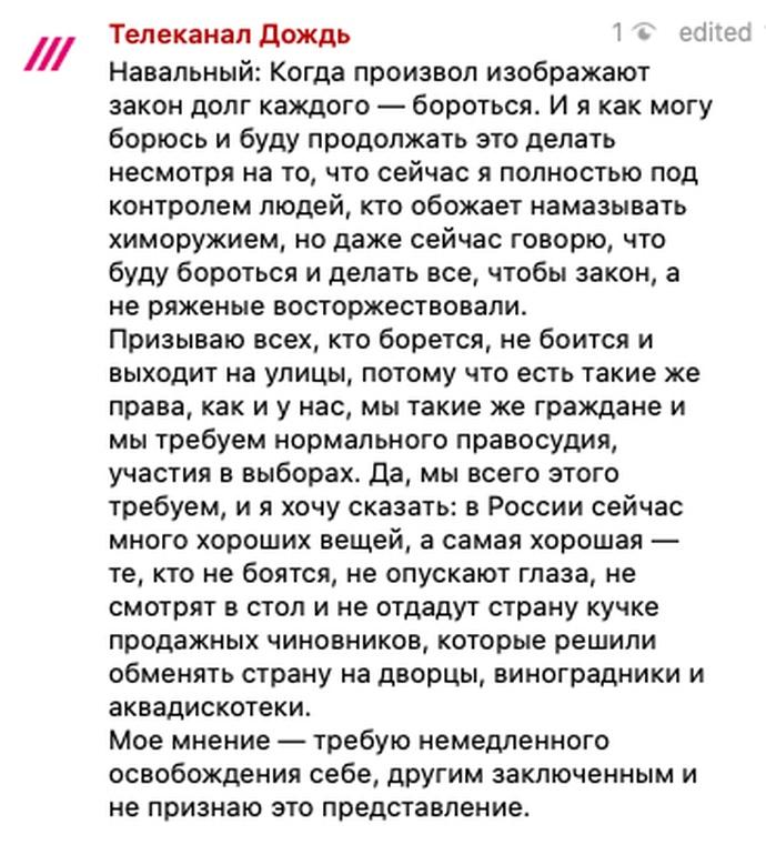 Финальная часть выступления Навального