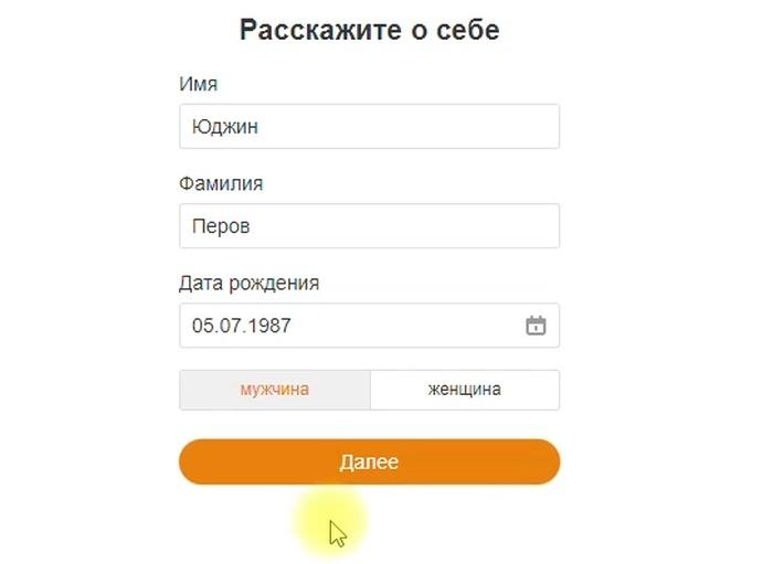 Регистрация в Одноклассниках с компьютера