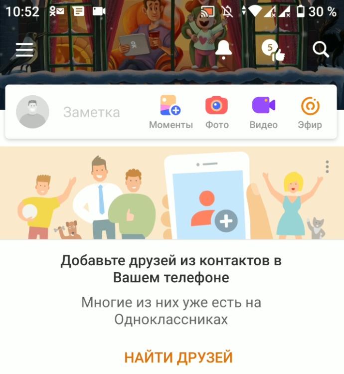 Регистрация в Одноклассниках с телефона через приложение