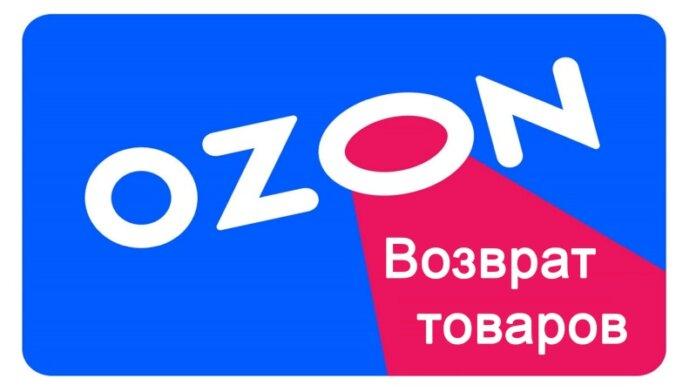 Ozon: возврата товара