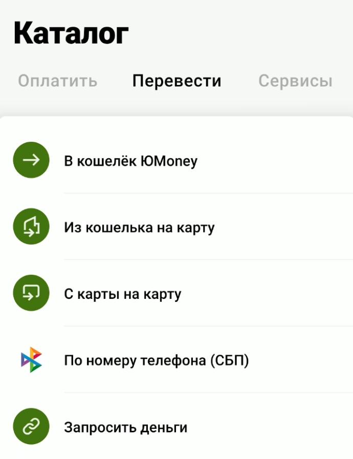 Перевод с Юмани по номеру телефона СБП