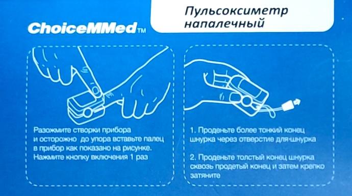 Пульсоксиметр - краткая инструкция по примнению