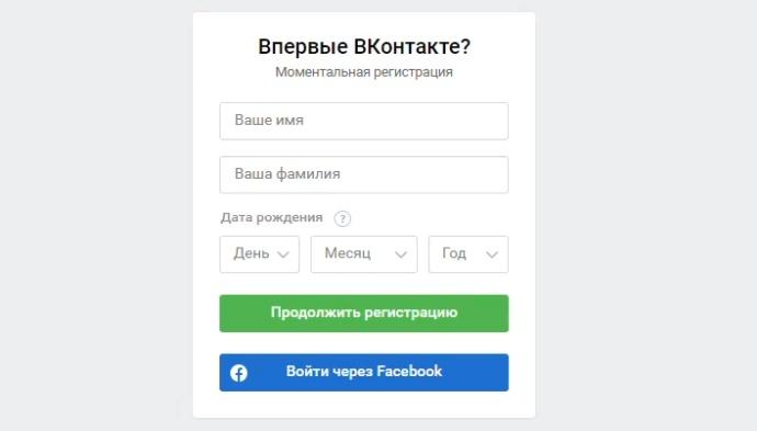 Регистрация в ВК с компьютера