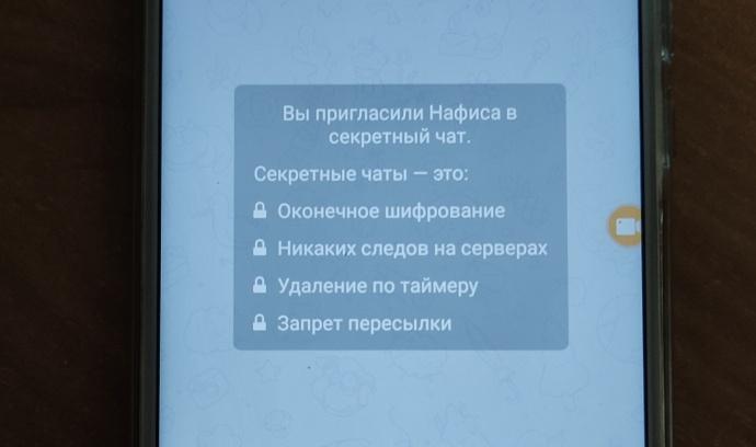 Как в Телеграме создать секретный чат?