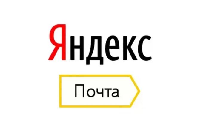 Регистрация в Яндекс Почте – пошаговая инструкция