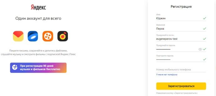 Регистрация в Яндексе с компьютера через браузер