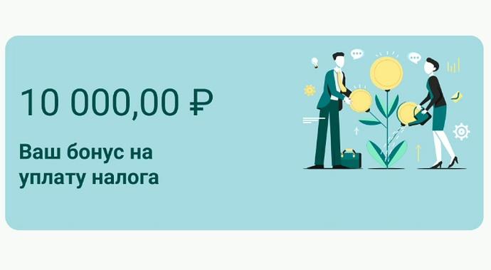 Налоговый вычет 10000 рублей для самозанятых