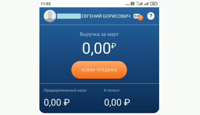 Главный экран приложения Мой налог для самозанятых