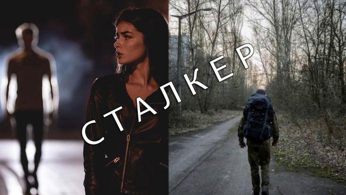 Кто такой сталкер?