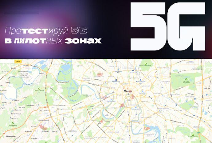 5G покрытие МТС в Москве