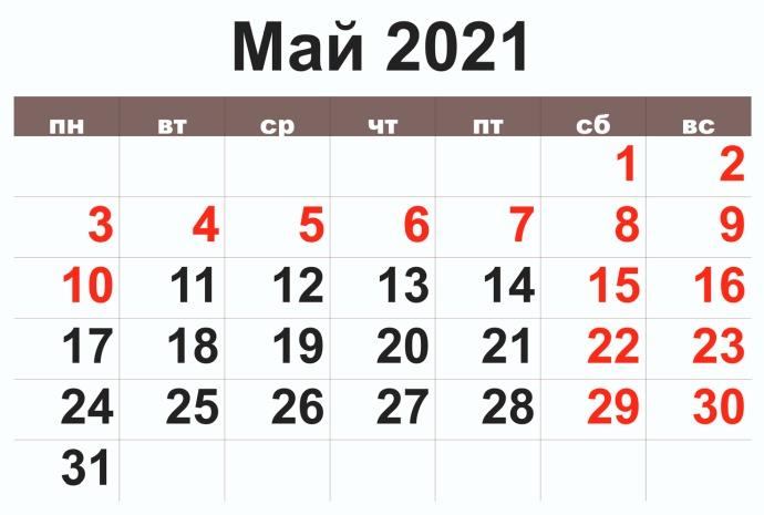 Выходные в мае 2021 года