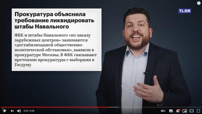 Роспуск Штабов Навального