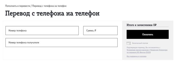 Отправка денег на Теле2 через сайт