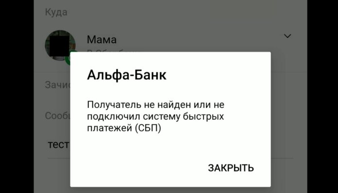 Получатель не дал согласие на перевод по номеру телефона в Сбербанк